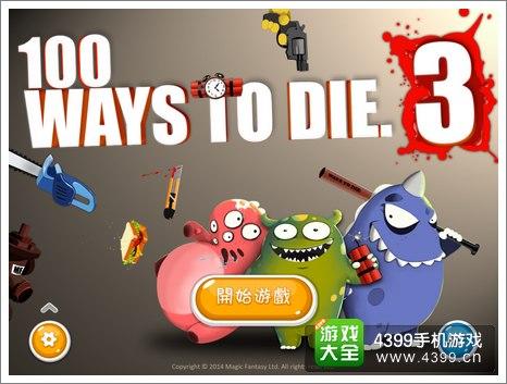 100种蠢蠢的死法3
