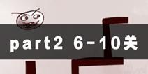 史上最贱的解谜游戏part2第6-10关攻略