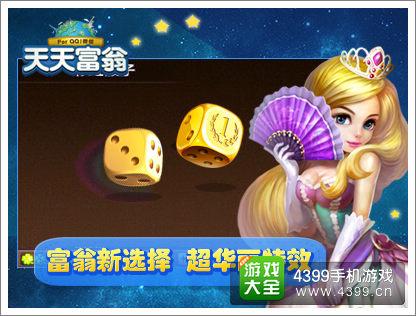 天天富翁第一名骰子