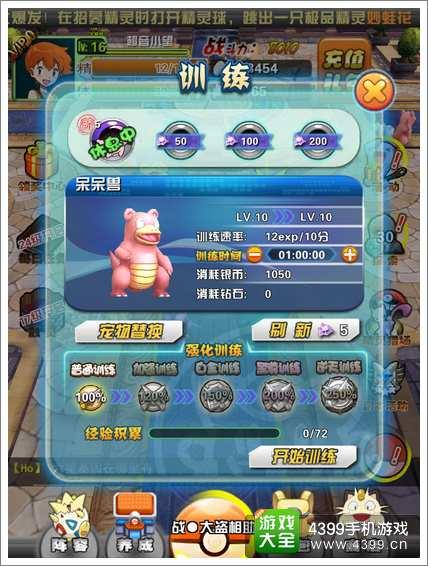 口袋妖怪3D宠物精灵训练介绍