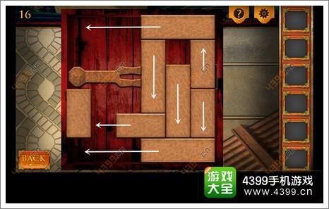 三重空间公寓大冒险第16关攻略16