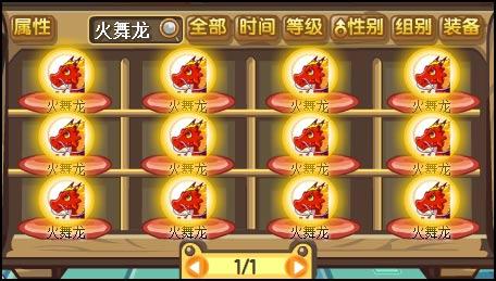洛克王国赤炎飞龙怎么得 赤炎飞龙在哪抓