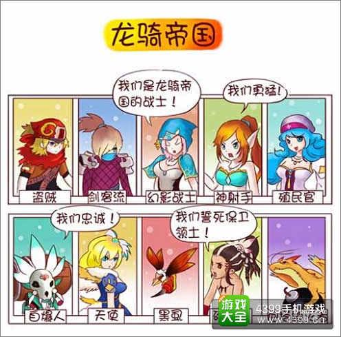 《龙骑帝国》四格漫画爆笑登场