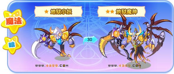 卡布仙踪地狱魔神技能表 进化图鉴 阵型