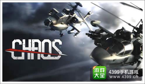 模拟战斗直升机手游