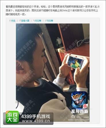 DOTA2冠军xiao8领衔《乱斗西游》电竞明星评测团