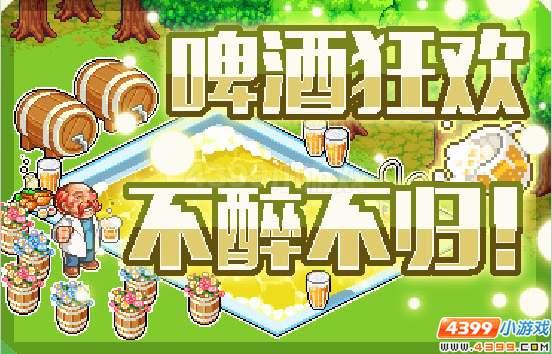 皮卡堂装扮固gh_皮卡堂10.16啤酒狂欢节