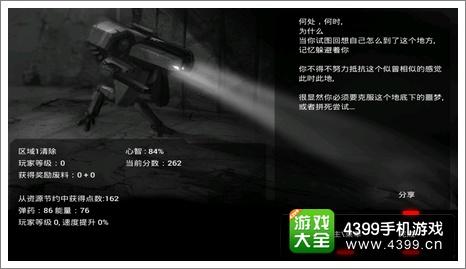 隧道战争评测