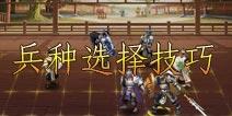 七雄争霸兵种选择技巧 兵种相克才能胜利