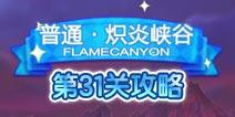 天天来塔防第31关攻略 炽炎峡谷初体验