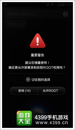 全民枪战2(枪友嘉年华)安卓版视频录制教程