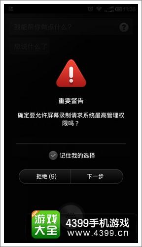 全民枪战2(枪友嘉年华)安卓版视频录制软件