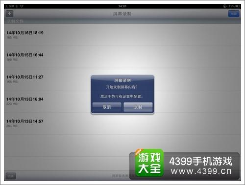 全民枪战2(枪友嘉年华)IOS怎么录制视频
