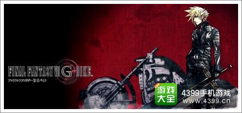 最终幻想7Gbike