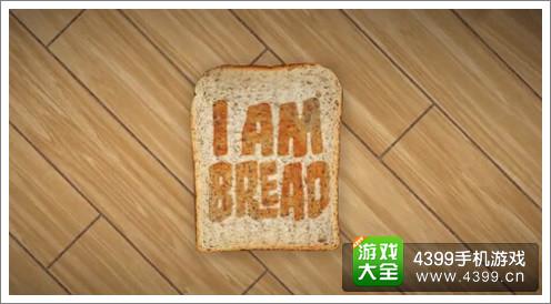 我是面包上架