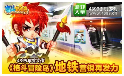 4399格斗冒险岛登陆广州地铁