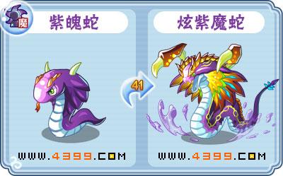 卡布西游炫紫魔蛇 紫魄蛇技能表分布地配招