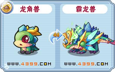 卡布西游霸龙兽 龙角兽技能表分布地配招