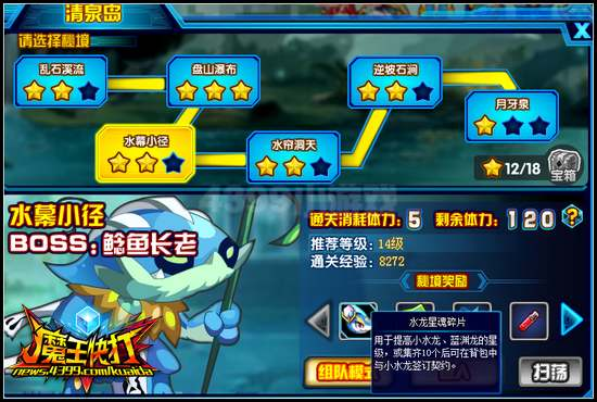 小水龙升到20级就会自动进化成为蓝渊龙啦.   答:魔王快打蓝