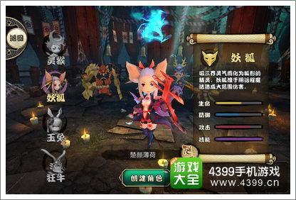众妖之怒妖狐
