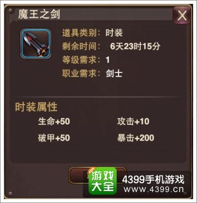 上古3魔王之剑