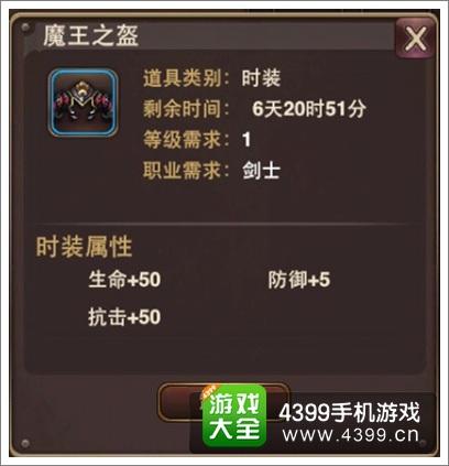 上古3魔王之盔