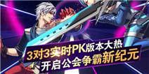 《天天炫斗》3V3实时PK版本上线 团队作战时代来临