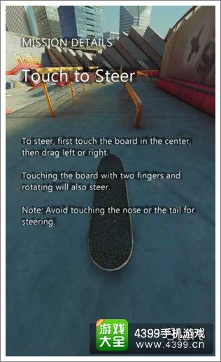真实滑板手游