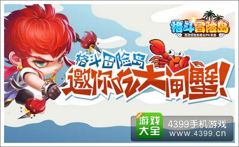 4399手机游戏网 格斗冒险岛