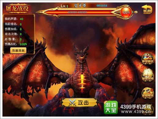 魔灵宝贝屠龙战役玩法攻略