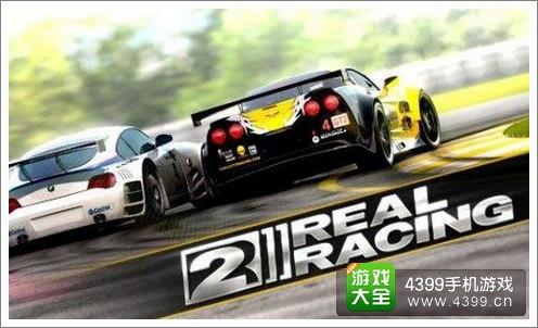 真实赛车2