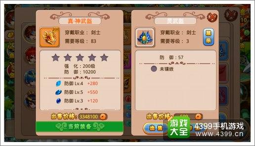 拥有一身高等级橙色品质装备是格斗冒险岛中所有玩家