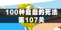 100种蠢蠢的死法107关怎么过 游艇惨案
