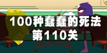100种蠢蠢的死法110关怎么过 过生日也危险