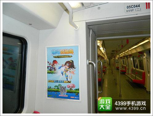 格斗冒险岛地铁宣传