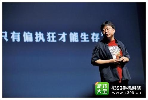锤子手机罗永浩
