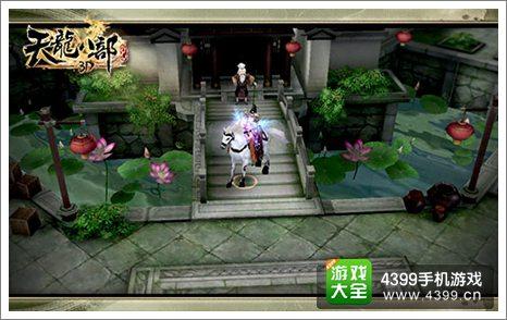 天龙八部3D安卓版