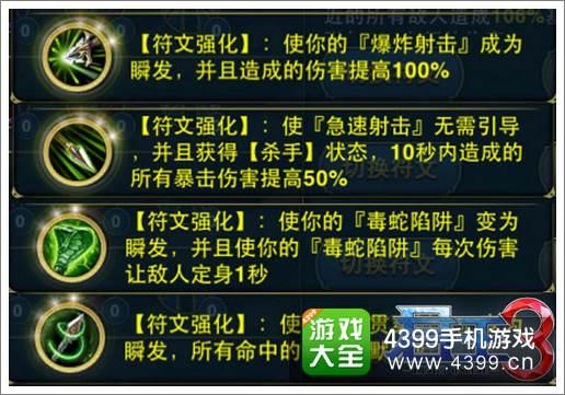 君王3游侠符文