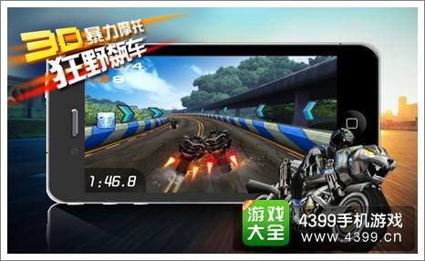 3D摩托飞车狂野飙车礼包