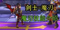 上古3剑士魔刃职业介绍 魔刃技能大全