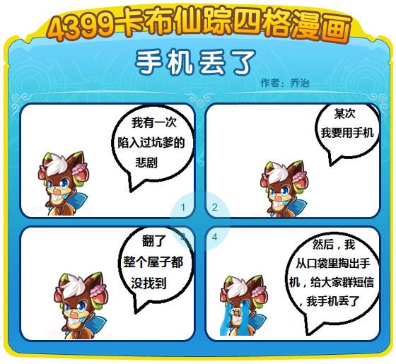 【攻略大征集】首页手绘漫画大征集_公告活动_4399