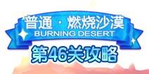 天天来塔防第46关攻略 燃烧沙漠初体验