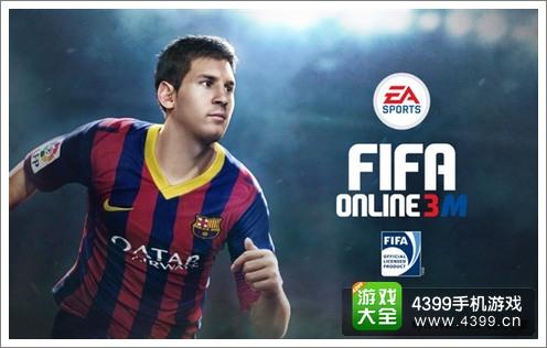 fifa online3 壁纸
