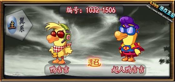 洛克王国超人鸭吉吉技能表