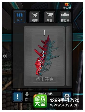 雷电3d金属狂啸评测