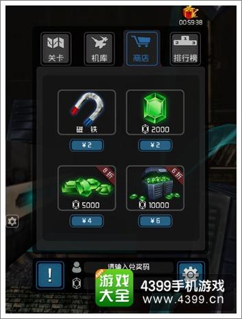 《雷电3d金属狂啸》评测