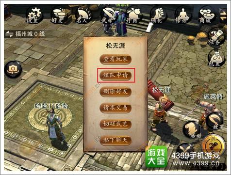 笑傲江湖3D手游活动系统