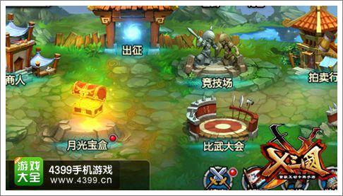 X三国游戏画面