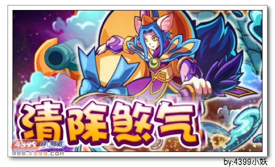 卡布西游11.7更新妖怪大爆料 荣耀守卫来袭!