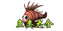 暗黑地下城鱼类大全 鱼塘里能钓到哪些鱼